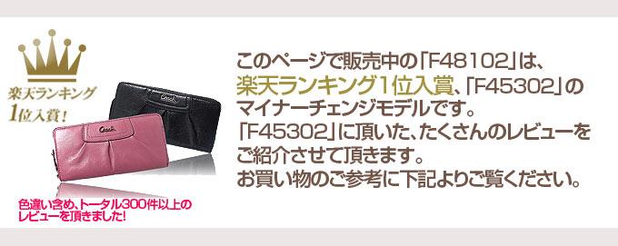 9c58c283bd55 楽天市場】コーチ COACH☆レビューを書くと送料無料!財布(長財布)F48102 ...
