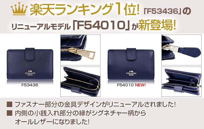 657275b6d38e コーチ COACH 財布 二つ折り財布 レビューを書くと次回送料無料 F54010 ...