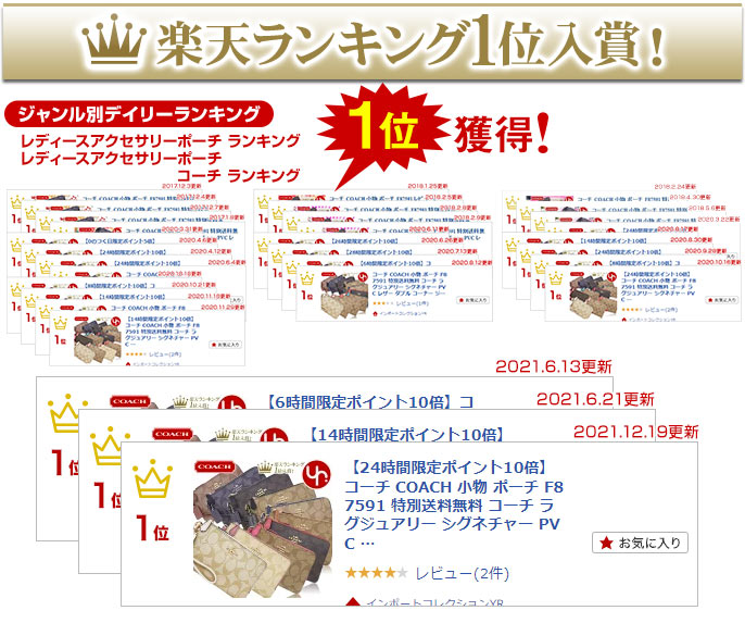 cde8d80a4ba5 楽天市場】コーチ COACH 小物 ポーチ F87591 特別送料無料 コーチ ...
