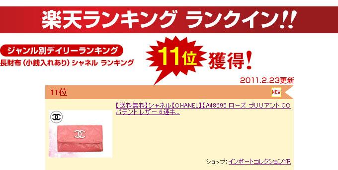 3e1bcf61238e シャネル【CHANEL】【A48695 ローズ ブリリアント CC パテント レザー 6連キーケース】