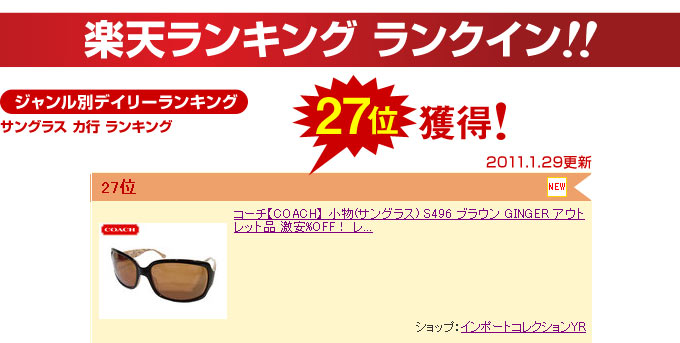 d77a2bffc5819 Coach  COACH  accessories (sunglasses) S496 Brown GINGER outlet products