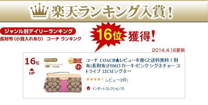 c12f7eebfac9 コーチ COACH☆財布(長財布)F50613 50613 カーキ×ピンク シグネチャー ストライプ 12CM シグネチャー ダブル ジップ  ウォレット アウトレット品