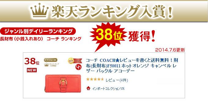 09552d2dd649 コーチ COACH☆財布(長財布)F50011 50011 ホットオレンジ キャンベル レザー バックル アコーディオン ジップ アラウンド  アウトレット品