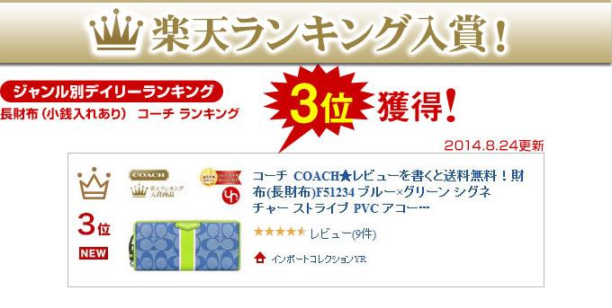 b8c599c06713 コーチ COACH☆財布(長財布)F51234 51234 ブルー×グリーン シグネチャー ストライプ PVC アコーディオン ジップ アラウンド  アウトレット品