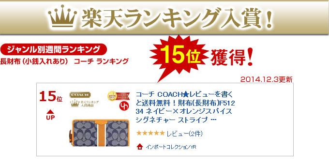 de0cf2570cd3 コーチ COACH☆財布(長財布)F51234 51234 ネイビー×オレンジスパイス シグネチャー ストライプ PVC アコーディオン ジップ  アラウンド アウトレット品