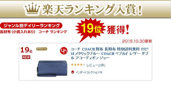 317ebf43f3fc コーチ COACH☆財布(長財布)F52718 52718 メタリックブルー COACH ペブルド レザー ダブル アコーディオン ジップ アラウンド  アウトレット品