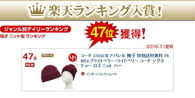 Price YR-limited in coach COACH apparel hat F86024 special coach signature  logo knit hat outlet article deep-discount lady's brand sale mail order