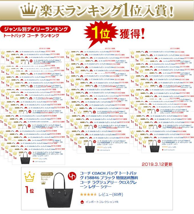 8ec0f2e70817 コーチ COACH☆バッグ(トートバッグ)F58846 58846 ブラック ラグジュアリー クロスグレーン レザー シティー ジップ トップ トート  アウトレット品