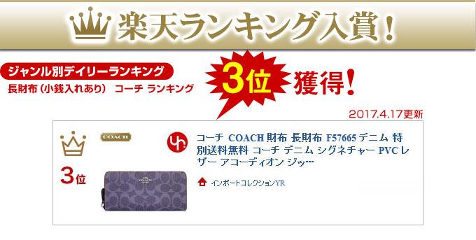 04b27dd3d671 コーチ COACH☆財布(長財布)F57665 57665 デニム デニム シグネチャー PVC レザー アコーディオン ジップ アラウンド  アウトレット品