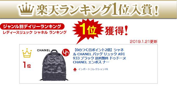 2485d28fca88 シャネル CHANEL☆バッグ(リュック)A91933 ブラック ドゥドーヌ CHANEL エンボス ナイロン バックパック