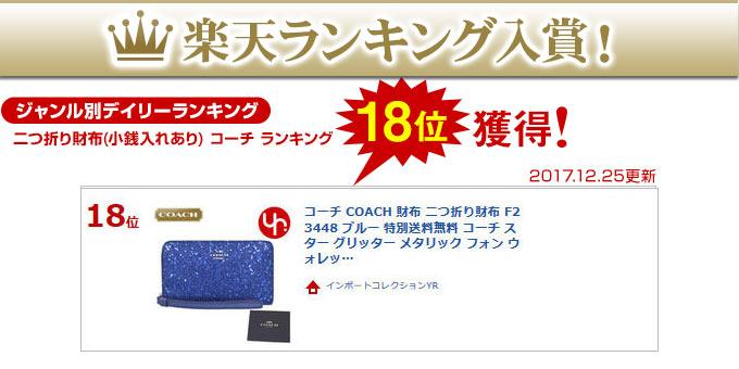 8ba808bca211 コーチ COACH☆財布(二つ折り財布)F23448 23448 ブルー スター グリッター メタリック フォン ウォレット (ボックス付き)  アウトレット品