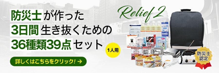 1set relief