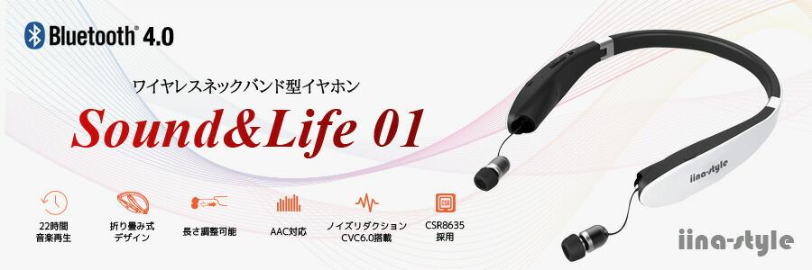 sound life
