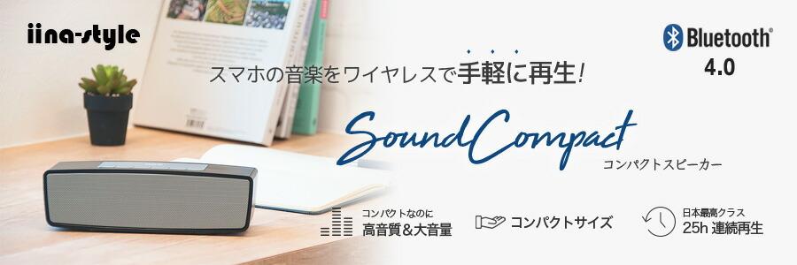 sound compact