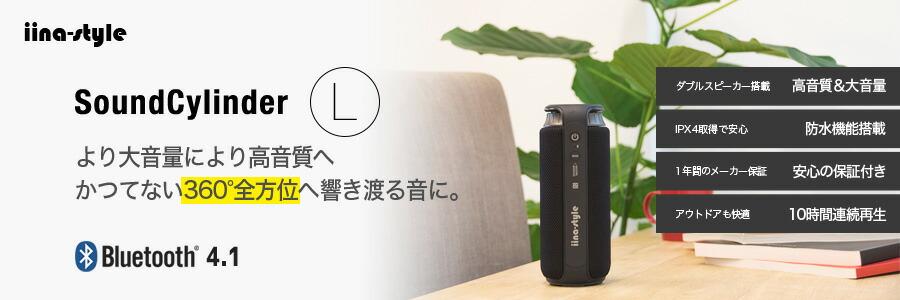 sound cylinder L