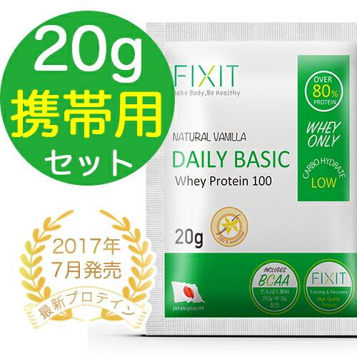 daily basic 20g