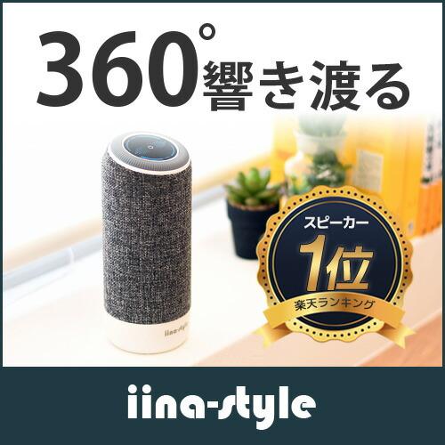 SoundCylinder S