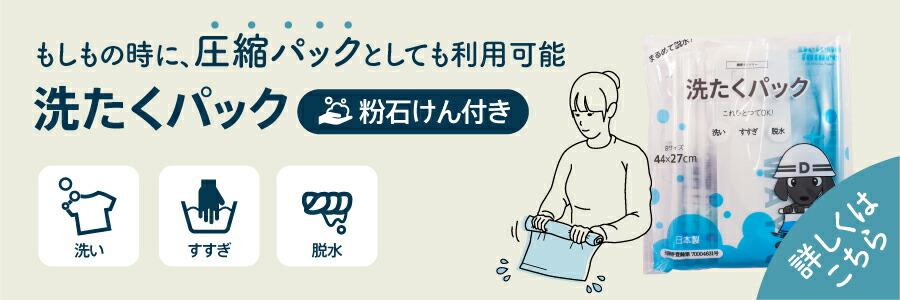 洗たくパック
