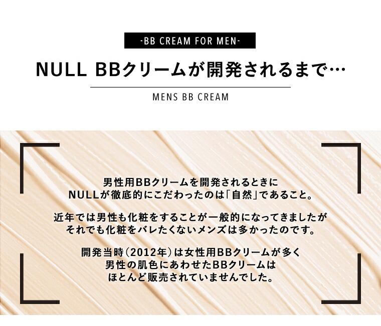 BBクリーム NULL ファンデーション メンズ ニキビ クマ シミ 青ひげ を隠すなら NULL BBクリーム UVカット 紫外線対策 日焼け止め ファンデーション 寝不足