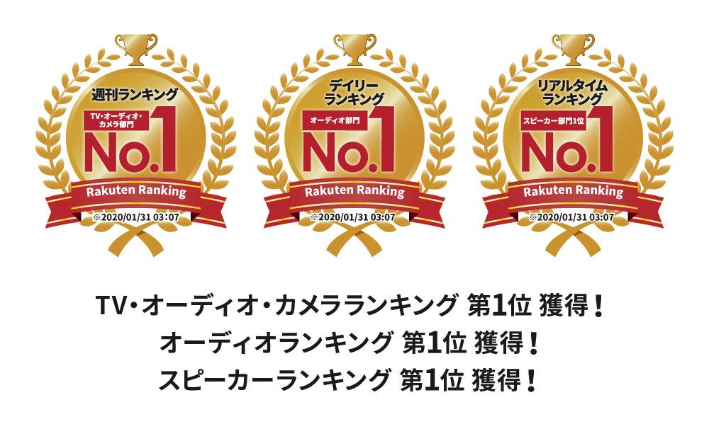TV・オーディオ・カメラ部門、スピーカー部門、オーディオ部門で第1位 獲得!