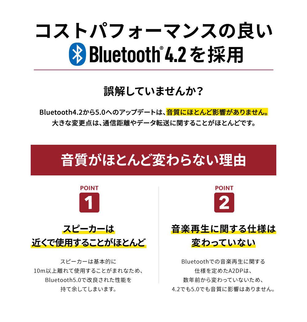 Bluetooth4.2採用