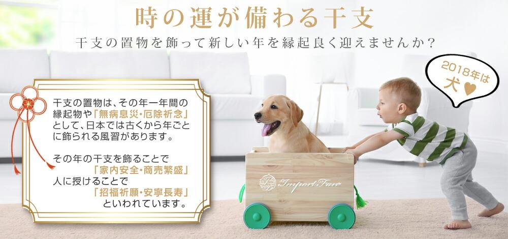 お正月飾り 干支 犬