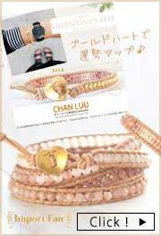 CHAN LUU チャンルー バレンタイン コレクション