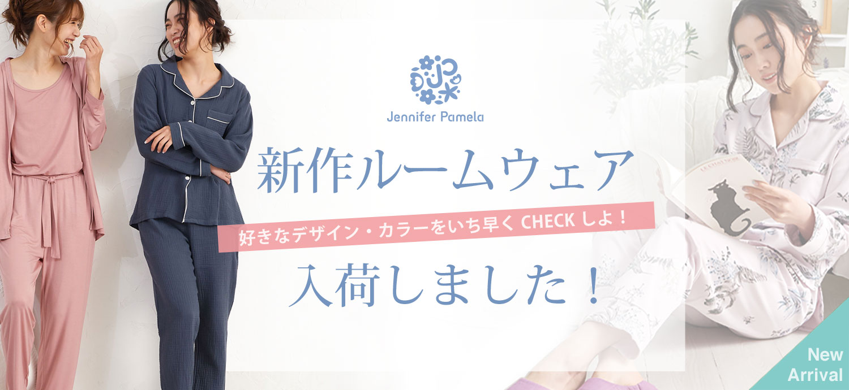 jp ルームウェア 新作