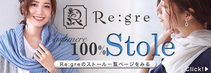 re:greストール 全商品