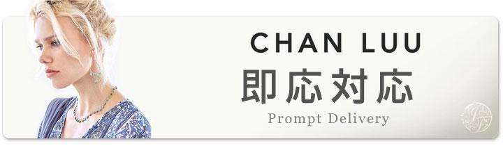 チャンルー CHAN LUU あす楽対応