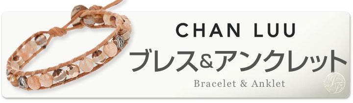 CHAN LUU チャンルー ブレスレット アンクレット