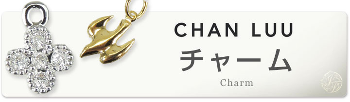 CHAN LUU チャンルー チャーム