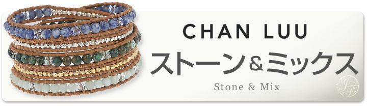 CHAN LUU チャンルー ブレスレット