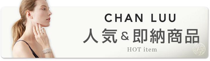 CHAN LUU チャンルー 新作