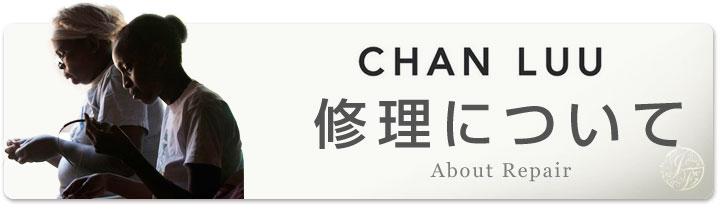 CHAN LUU チャンルー メンズ