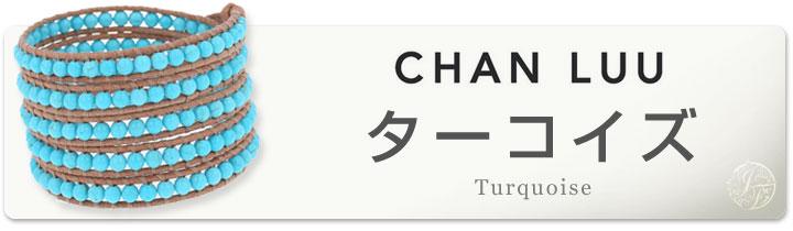 CHAN LUU チャンルー リング 指輪
