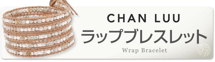 CHAN LUU チャンルー ラップブレスレット