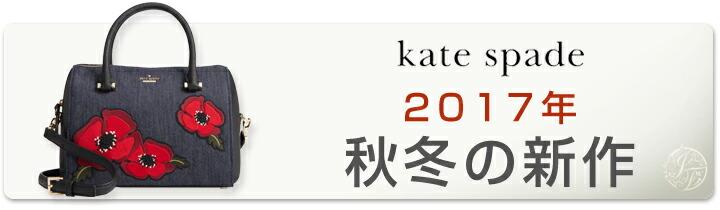 Kate Spade ケイト スペード 2017年 新作