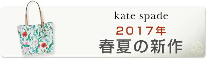 Kate Spade ケイト スペード 2017年 春夏 新作