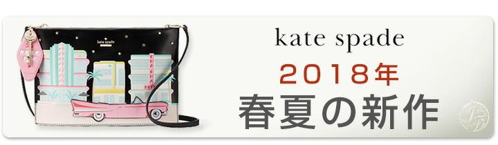 Kate Spade ケイト スペード 2018年 新作