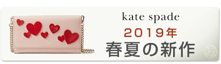 Kate Spade ケイト スペード 2019年 新作