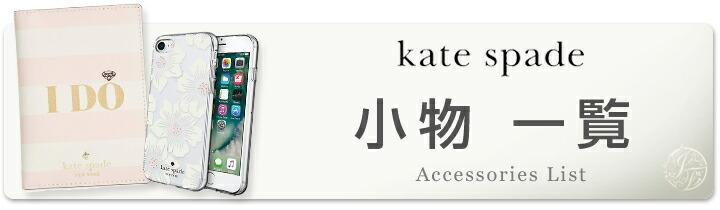 Kate Spade ケイト スペード 小物 一覧ページへ