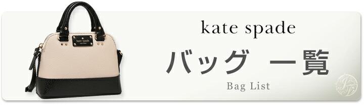 Kate Spade ケイト スペード バッグ