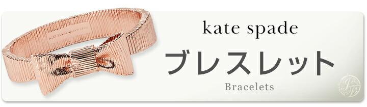 Kate Spade ケイトスペード ブレスレット