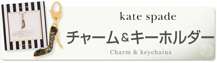 Kate Spade ケイトスペード チャーム キーホルダー