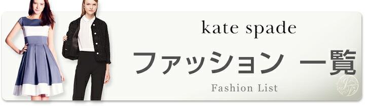 Kate Spade ケイト スペード ファッション 服
