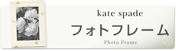 Kate Spade ケイト スペード フォトフレーム