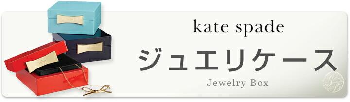 Kate Spade ケイトスペード ジュエリーケース