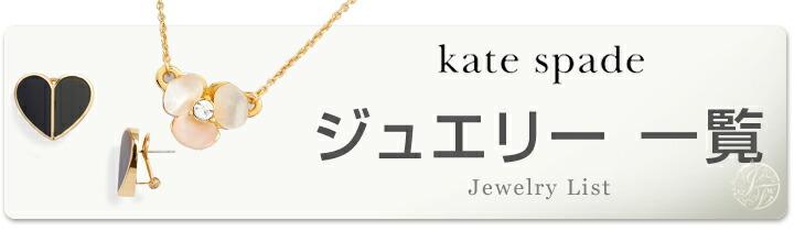 Kate Spade ケイト スペード ジュエリー 一覧ページへ