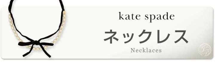 Kate Spade ケイトスペード ネックレス